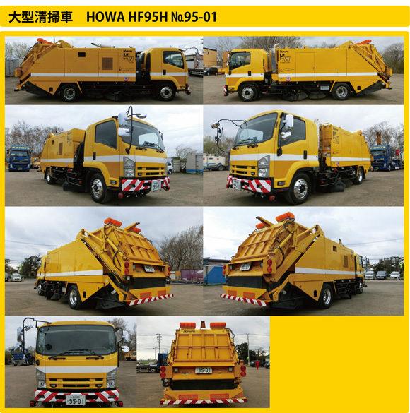 HF95H-№95-01