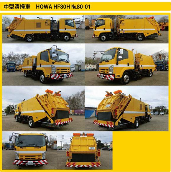 HF80H-№80-01