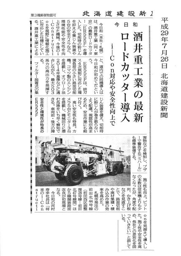 平成29年7月26日 北海道建設新聞