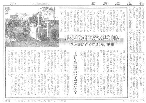平成24年5月25日北央道路工業情報化施工
