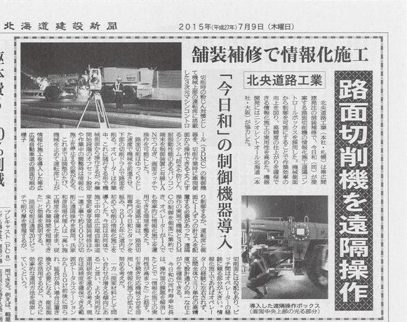 平成27年7月9日建設新聞北央道路遠隔操作