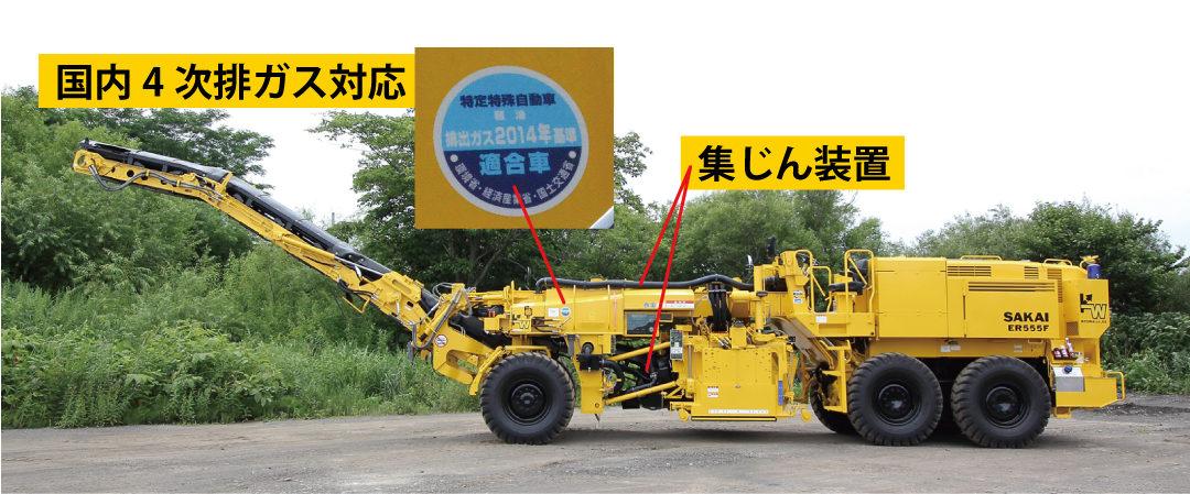 北海道初導入大型路面切削機 SAKAI ER555F