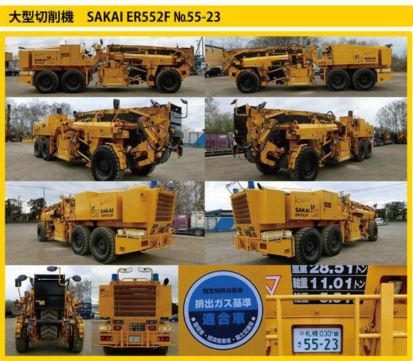 ER552F-№55-23