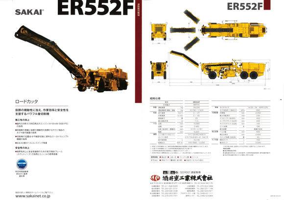 ER552F 5521 カタログ・3次排ガス対策型建設機械証明書・特定特殊自動車排ガス規制適合証明書