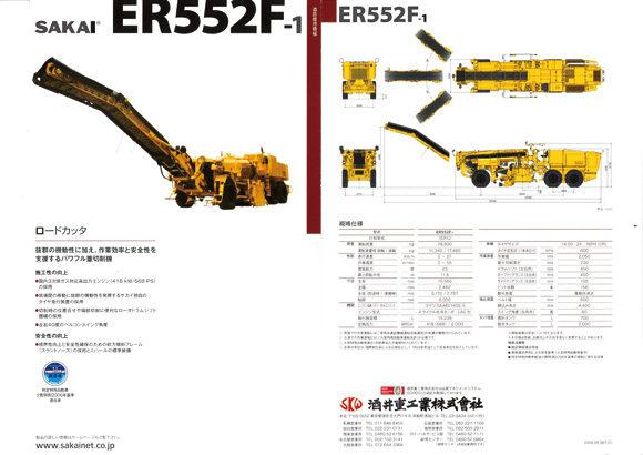 ER552F-1 5525