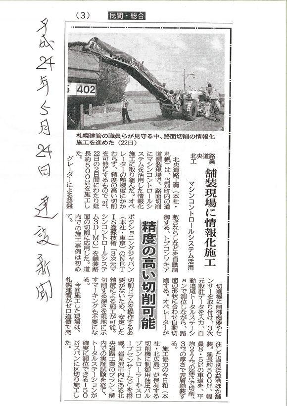 平成24年5月24日北央道路工業情報化施工